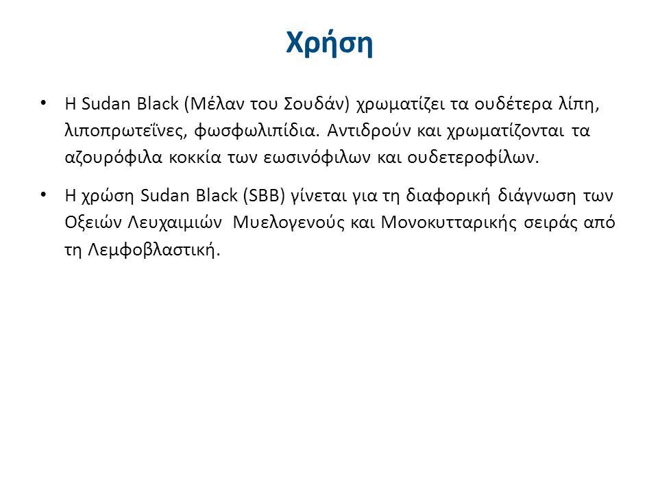 Χρήση Η Sudan Black (Μέλαν του Σουδάν) χρωματίζει τα ουδέτερα λίπη, λιποπρωτεΐνες, φωσφωλιπίδια. Αντιδρούν και χρωματίζονται τα αζουρόφιλα κοκκία των