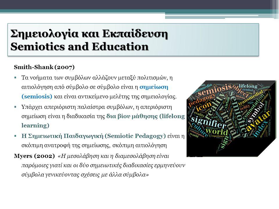Σημειολογία και Εκπαίδευση Semiotics and Education Smith-Shank (2007)  Τα νοήματα των συμβόλων αλλάζουν μεταξύ πολιτισμών, η αιτιολόγηση από σύμβολο