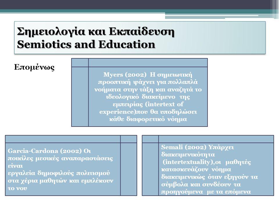 Σημειολογία και Εκπαίδευση Semiotics and Education Επομένως Myers (2002) Η σημειωτική προοπτική ψάχνει για πολλαπλά νοήματα στην τάξη και αναζητά το ι