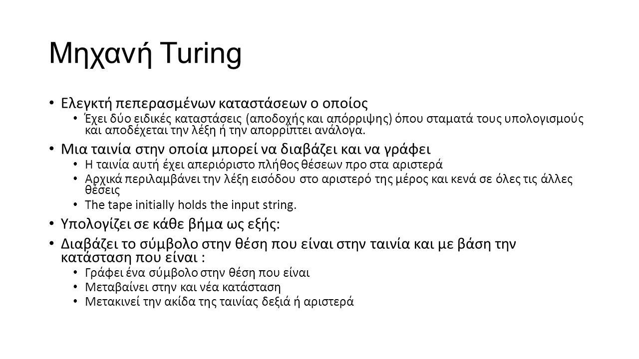 Μηχανή Turing Ελεγκτή πεπερασμένων καταστάσεων ο οποίος Έχει δύο ειδικές καταστάσεις (αποδοχής και απόρριψης) όπου σταματά τους υπολογισμούς και αποδέχεται την λέξη ή την απορρίπτει ανάλογα.