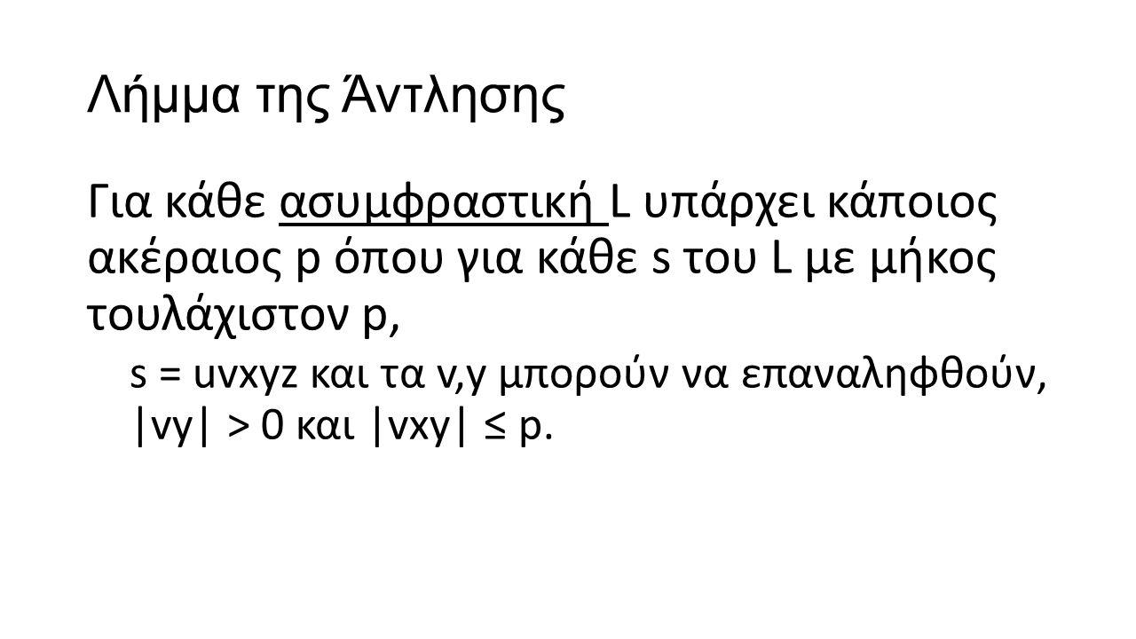 Λήμμα της Άντλησης Για κάθε ασυμφραστική L υπάρχει κάποιος ακέραιος p όπου για κάθε s του L με μήκος τουλάχιστον p, s = uvxyz και τα v,y μπορούν να επαναληφθούν, |vy| > 0 και |vxy| ≤ p.