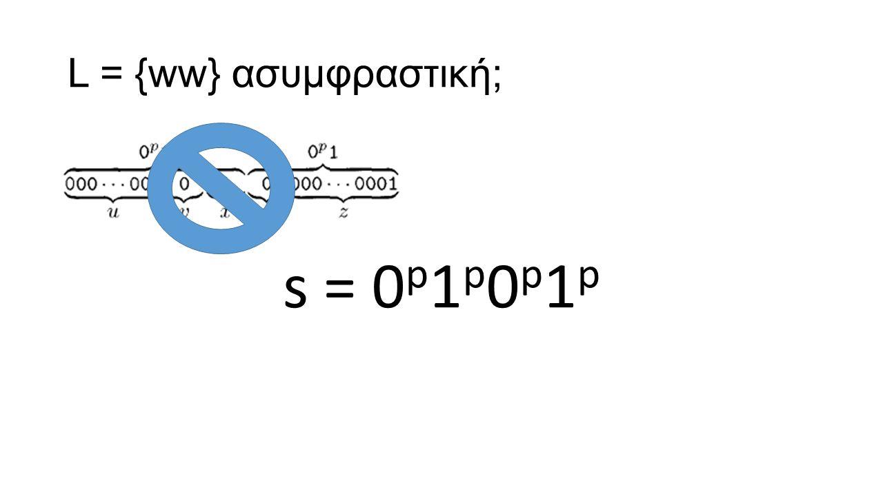 L = {ww} ασυμφραστική; s = 0 p 1 p 0 p 1 p
