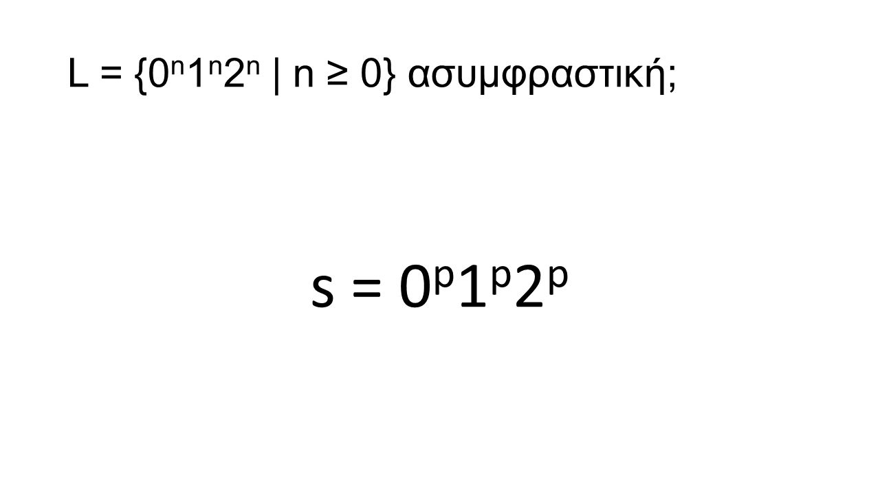 L = {0 n 1 n 2 n | n ≥ 0} ασυμφραστική; s = 0 p 1 p 2 p