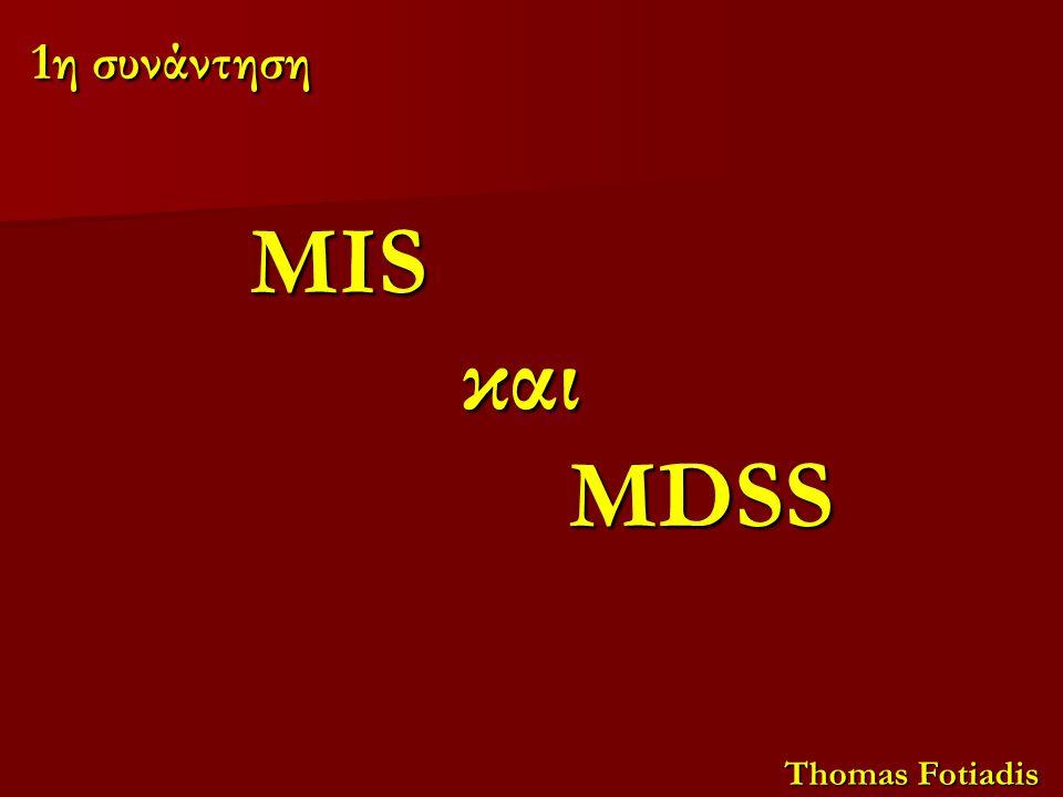 1η συνάντηση 1η συνάντησηMISκαιMDSS Thomas Fotiadis