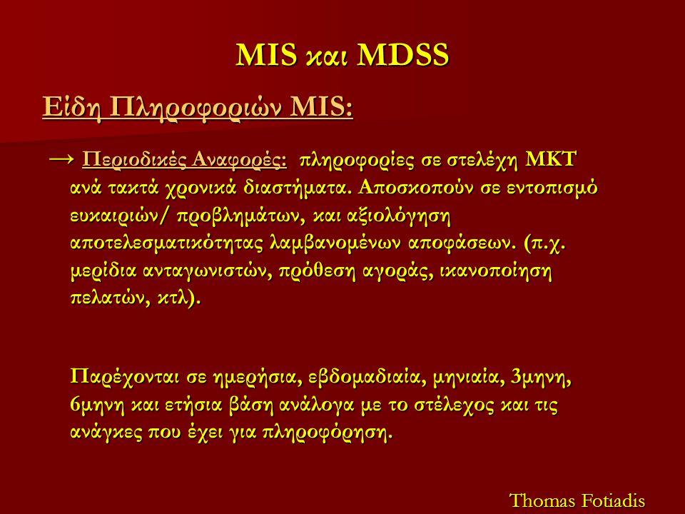 MIS και MDSS Είδη Πληροφοριών MIS: → Περιοδικές Αναφορές: πληροφορίες σε στελέχη ΜΚΤ ανά τακτά χρονικά διαστήματα.