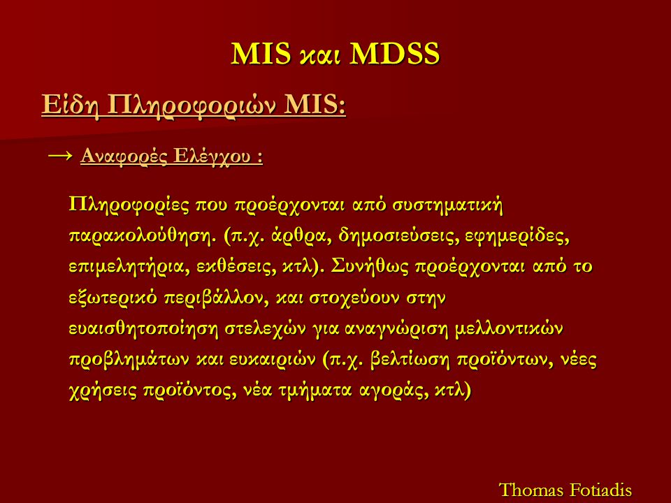 MIS και MDSS Είδη Πληροφοριών MIS: → Αναφορές Ελέγχου : → Αναφορές Ελέγχου : Πληροφορίες που προέρχονται από συστηματική παρακολούθηση. (π.χ. άρθρα, δ