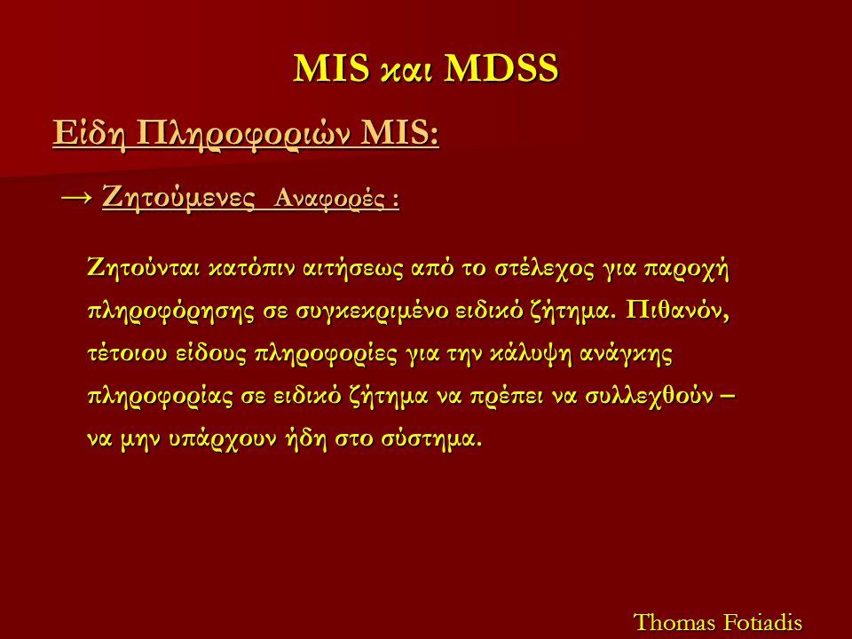 MIS και MDSS Είδη Πληροφοριών MIS: → Ζητούμενες Αναφορές : → Ζητούμενες Αναφορές : Ζητούνται κατόπιν αιτήσεως από το στέλεχος για παροχή πληροφόρησης