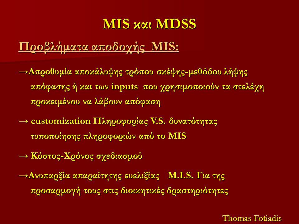 MIS και MDSS Προβλήματα αποδοχής MIS: →Απροθυμία αποκάλυψης τρόπου σκέψης-μεθόδου λήψης απόφασης ή και των inputs που χρησιμοποιούν τα στελέχη προκειμ