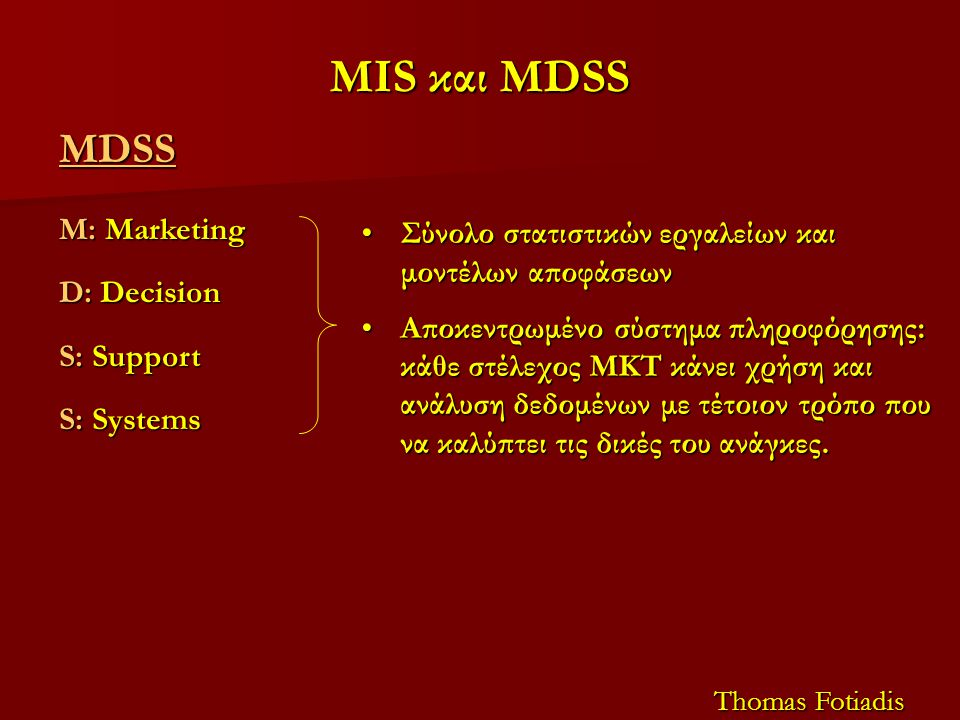 MIS και MDSS MDSS M: Marketing D: Decision S: Support S: Systems Thomas Fotiadis Σύνολο στατιστικών εργαλείων και μοντέλων αποφάσεωνΣύνολο στατιστικών
