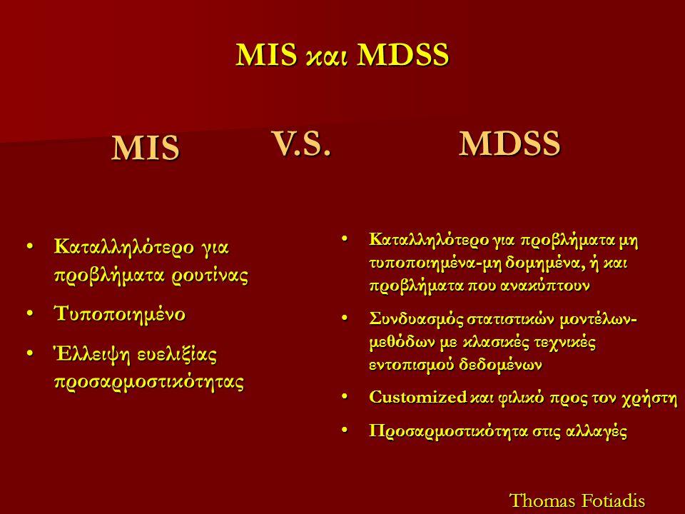 MIS και MDSS MIS Καταλληλότερο για προβλήματα ρουτίναςΚαταλληλότερο για προβλήματα ρουτίνας ΤυποποιημένοΤυποποιημένο Έλλειψη ευελιξίας προσαρμοστικότη