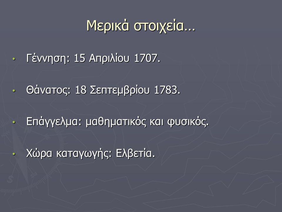 Μερικά στοιχεία… Γέννηση: 15 Απριλίου 1707. Γέννηση: 15 Απριλίου 1707. Θάνατος: 18 Σεπτεμβρίου 1783. Θάνατος: 18 Σεπτεμβρίου 1783. Επάγγελμα: μαθηματι