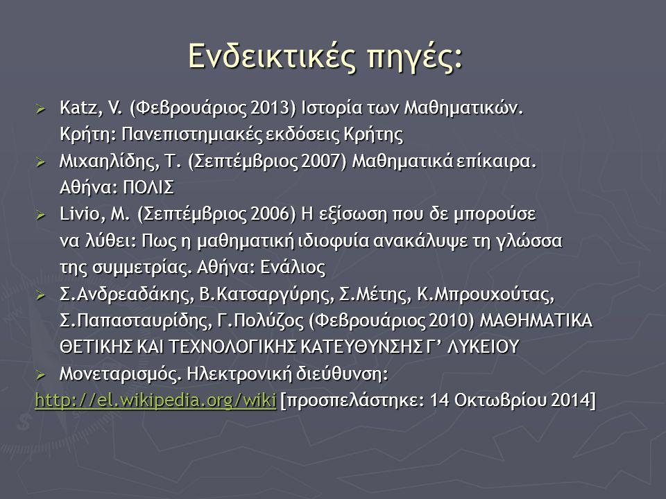  Katz, V. (Φεβρουάριος 2013) Ιστορία των Μαθηματικών. Κρήτη: Πανεπιστημιακές εκδόσεις Κρήτης  Μιχαηλίδης, Τ. (Σεπτέμβριος 2007) Μαθηματικά επίκαιρα.