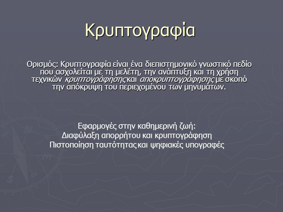 Κρυπτογραφία Ορισμός: Κρυπτογραφία είναι ένα διεπιστημονικό γνωστικό πεδίο που ασχολείται με τη μελέτη, την ανάπτυξη και τη χρήση τεχνικών κρυπτογράφη