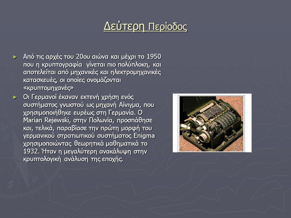 Δεύτερη Περίοδος ► Από τις αρχές του 20ου αιώνα και μέχρι το 1950 που η κρυπτογραφία γίνεται πιο πολύπλοκη, και αποτελείται από μηχανικές και ηλεκτρομ