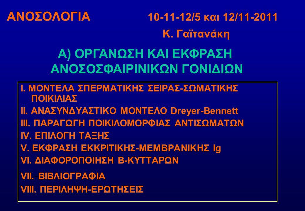 ΑΝΟΣΟΛΟΓΙΑ 10-11-12/5 και 12/11-2011 Κ. Γαϊτανάκη Ι. ΜΟΝΤΕΛΑ ΣΠΕΡΜΑΤΙΚΗΣ ΣΕΙΡΑΣ-ΣΩΜΑΤΙΚΗΣ ΠΟΙΚΙΛΙΑΣ ΙΙ. ΑΝΑΣΥΝΔΥΑΣΤΙΚΟ ΜΟΝΤΕΛΟ Dreyer-Bennett ΙΙΙ. ΠΑΡ