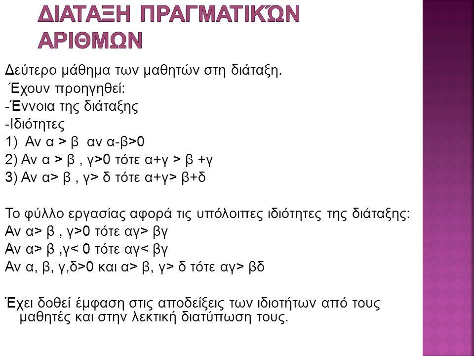 Δεύτερο μάθημα των μαθητών στη διάταξη. Έχουν προηγηθεί: -Έννοια της διάταξης -Ιδιότητες 1) Αν α > β αν α-β>0 2) Αν α > β, γ>0 τότε α+γ > β +γ 3) Αν α