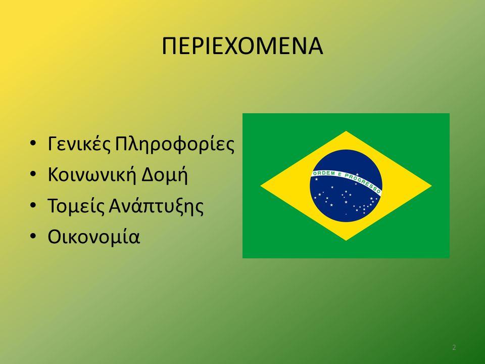 ΓΕΝΙΚΕΣ ΠΛΗΡΟΦΟΡΙΕΣ Η Βραζιλία είναι η μεγαλύτερη χώρα σε έκταση και πληθυσμό, της νότιας Αμερικής.