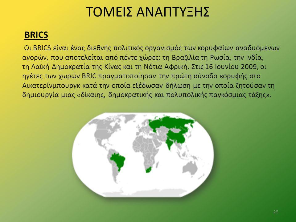 ΤΟΜΕΙΣ ΑΝΑΠΤΥΞΗΣ BRICS Οι BRICS είναι ένας διεθνής πολιτικός οργανισμός των κορυφαίων αναδυόμενων αγορών, που αποτελείται από πέντε χώρες: τη Βραζιλία