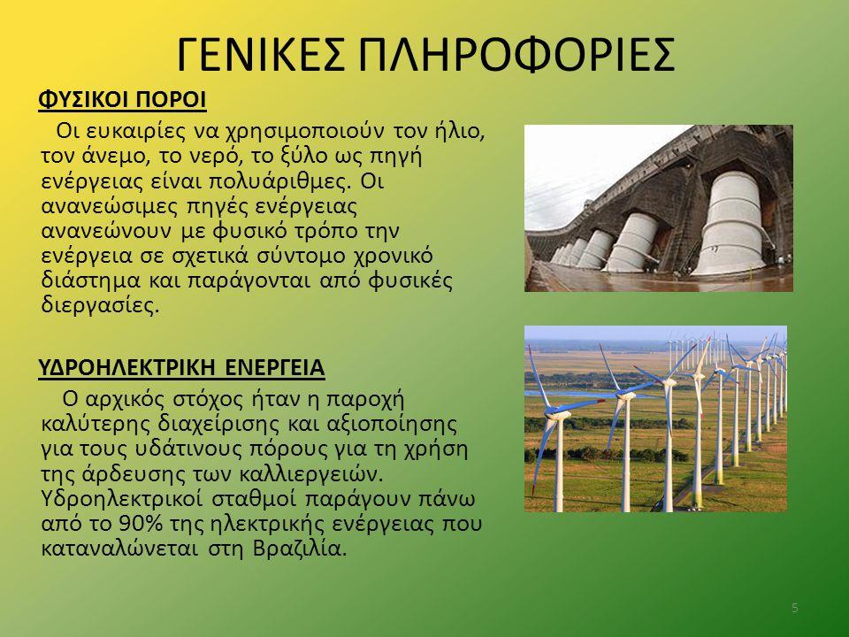 ΓΕΝΙΚΕΣ ΠΛΗΡΟΦΟΡΙΕΣ ΦΥΣΙΚΟΙ ΠΟΡΟΙ Οι ευκαιρίες να χρησιμοποιούν τον ήλιο, τον άνεμο, το νερό, το ξύλο ως πηγή ενέργειας είναι πολυάριθμες. Οι ανανεώσι
