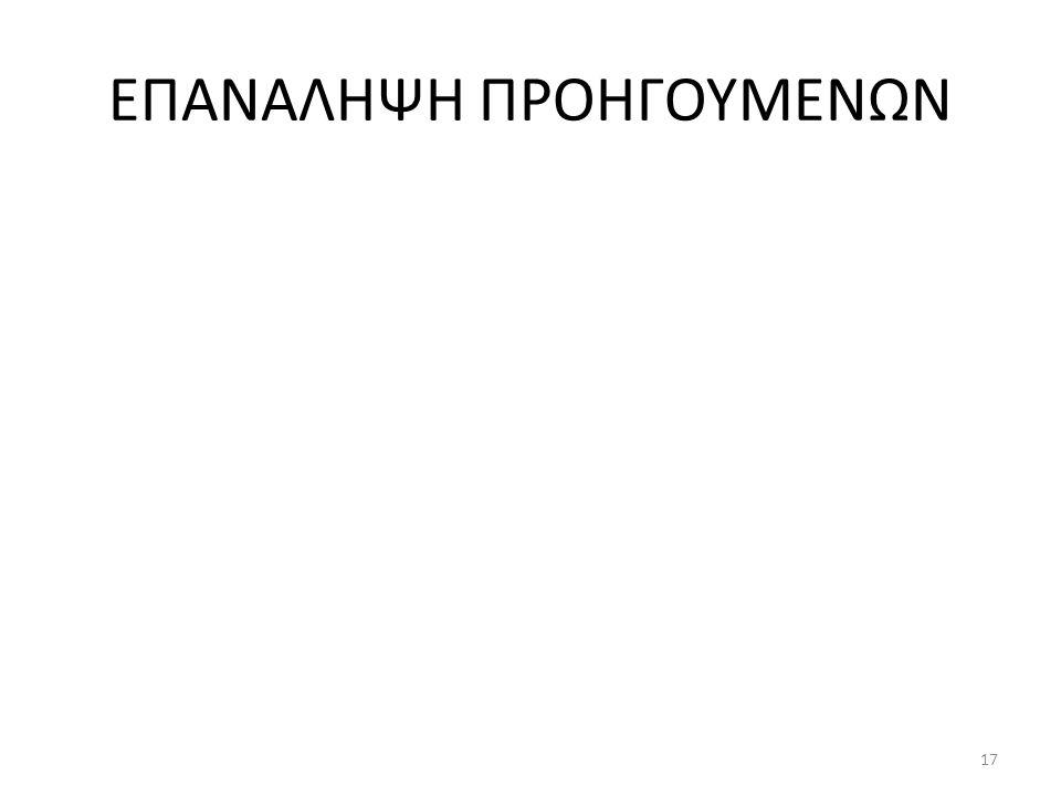 ΕΠΑΝΑΛΗΨΗ ΠΡΟΗΓΟΥΜΕΝΩΝ 17