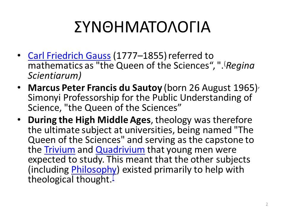 ΣΥΝΘΗΜΑΤΟΛΟΓΙΑ Carl Friedrich Gauss (1777–1855) referred to mathematics as
