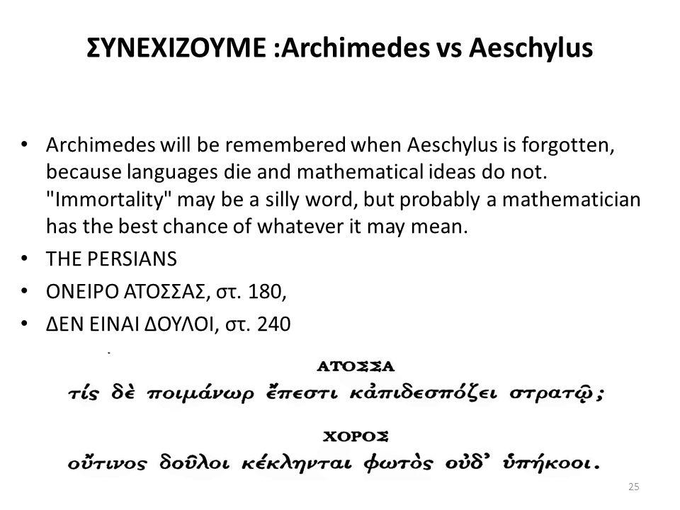 ΣΥΝΕΧΙΖΟΥΜΕ :Archimedes vs Aeschylus Archimedes will be remembered when Aeschylus is forgotten, because languages die and mathematical ideas do not.
