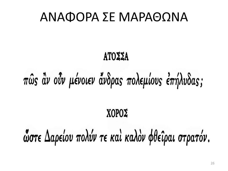 ΑΝΑΦΟΡΑ ΣΕ ΜΑΡΑΘΩΝΑ 26