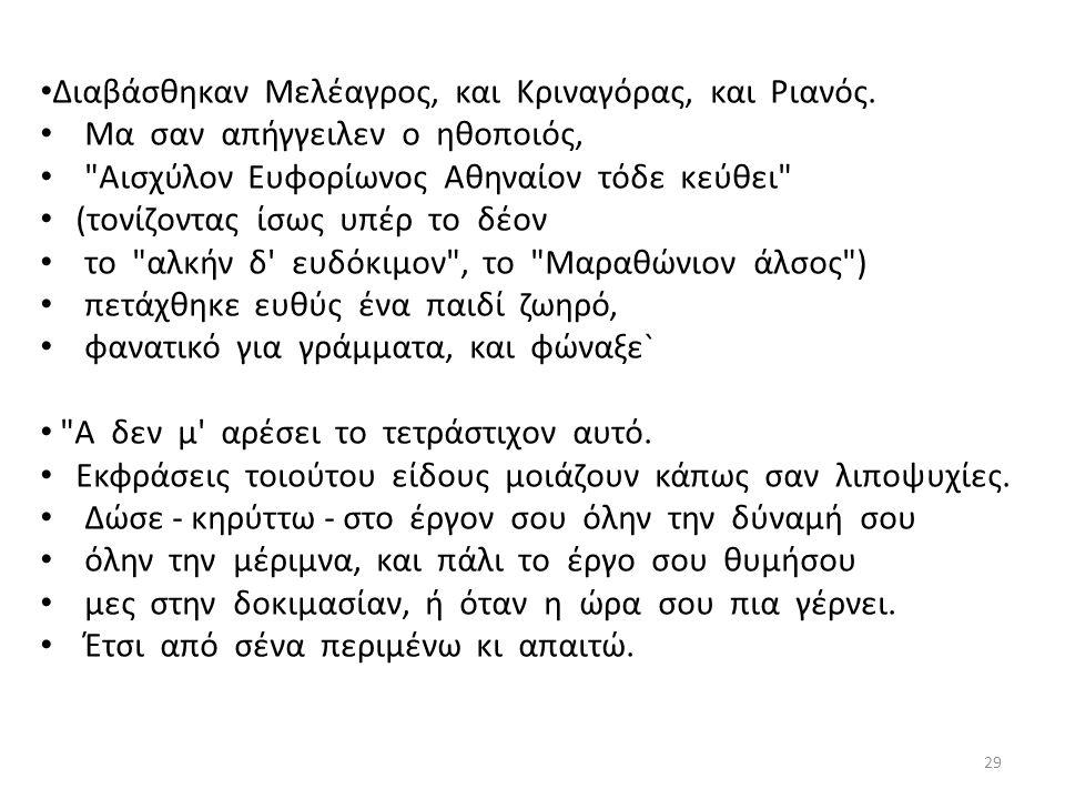 Διαβάσθηκαν Μελέαγρος, και Κριναγόρας, και Ριανός. Μα σαν απήγγειλεν ο ηθοποιός,
