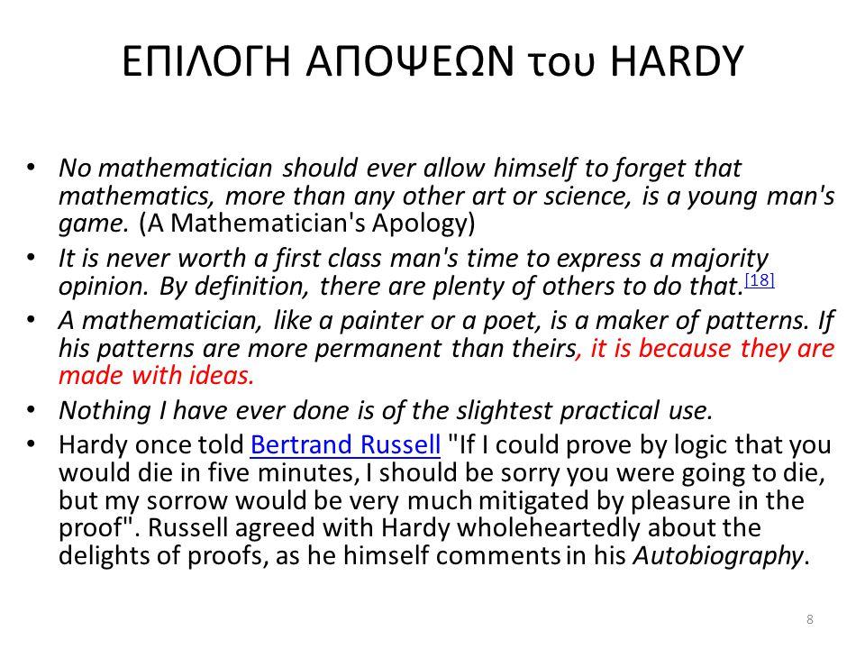 ΕΠΙΛΟΓΗ ΑΠΟΨΕΩΝ του HARDY No mathematician should ever allow himself to forget that mathematics, more than any other art or science, is a young man's
