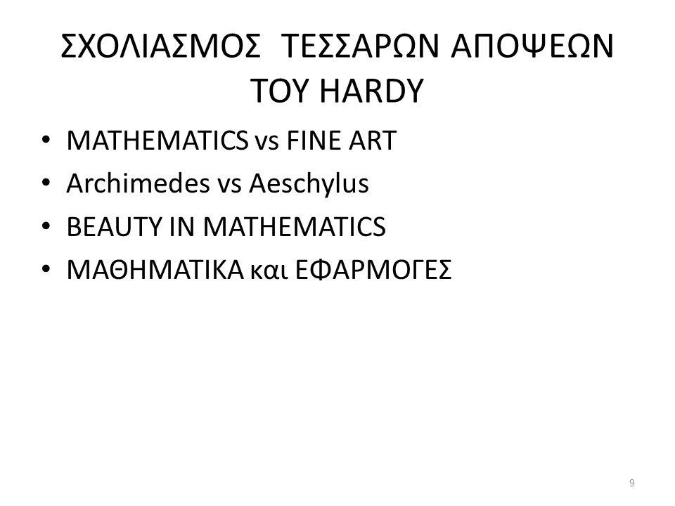 ΣΧΟΛΙΑΣΜΟΣ ΤΕΣΣΑΡΩΝ ΑΠΟΨΕΩΝ ΤΟΥ HARDY MATHEMATICS vs FINE ART Archimedes vs Aeschylus BEAUTY IN MATHEMATICS ΜΑΘΗΜΑΤΙΚΑ και ΕΦΑΡΜΟΓΕΣ 9