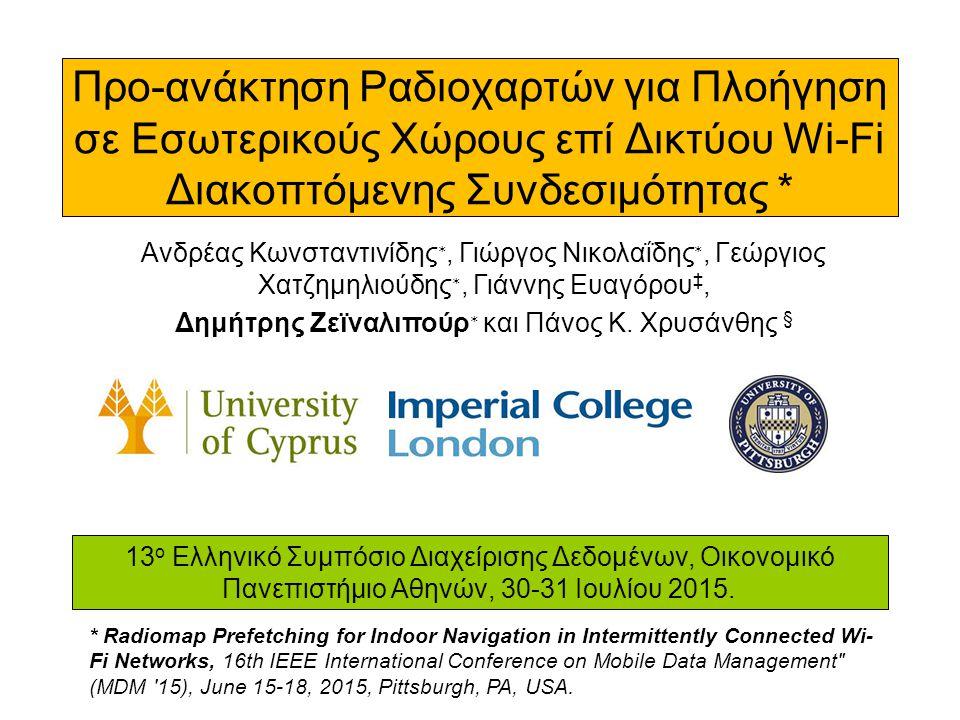 Dagstuhl Seminar 10042, Demetris Zeinalipour, University of Cyprus, 26/1/2010 HDMS 2015, © Κωνσταντινίδης, Νικολαΐδης, Χατζημηλιούδης, Ευαγόρου, Ζεϊναλιπούρ και Χρυσάνθης 12 Διακοπτόμενη Συνδεσιμότητα Η κάλυψη Wi-Fi μπορεί να είναι ανώμαλη σε ΕΧ εξαιτίας ελλιπούς σχεδιασμού του δικτύου –Ολοκληρωμένος σχεδιασμός απαιτεί εργαλείο επιθεώρησης τοποθεσίας (π.χ., Ekahau, Tamograph).