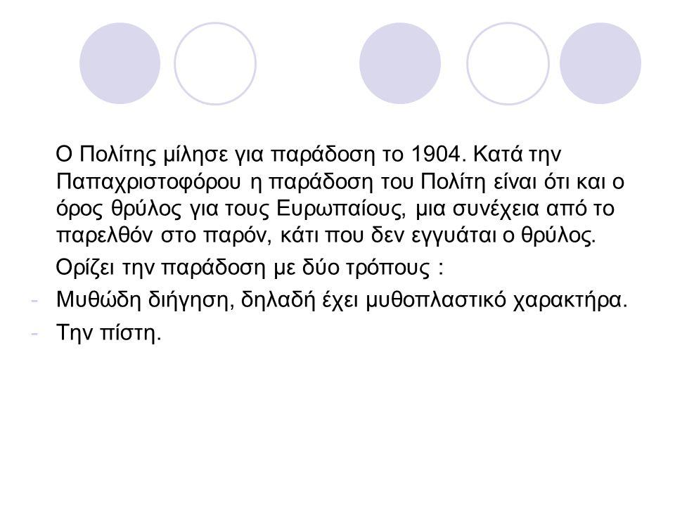 Ο Πολίτης μίλησε για παράδοση το 1904. Κατά την Παπαχριστοφόρου η παράδοση του Πολίτη είναι ότι και ο όρος θρύλος για τους Ευρωπαίους, μια συνέχεια απ