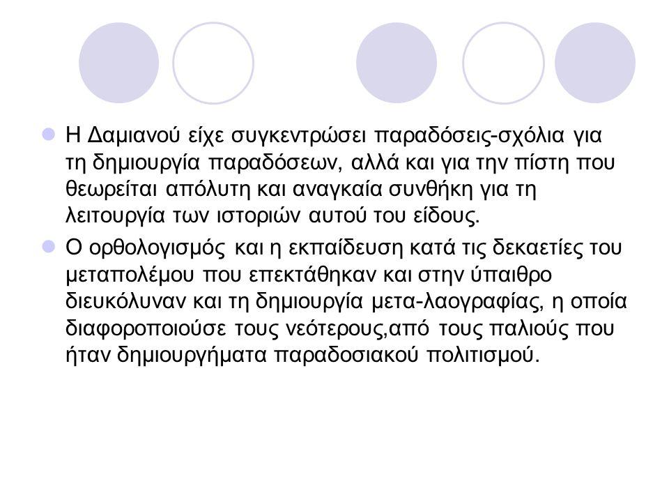 Η Δαμιανού είχε συγκεντρώσει παραδόσεις-σχόλια για τη δημιουργία παραδόσεων, αλλά και για την πίστη που θεωρείται απόλυτη και αναγκαία συνθήκη για τη