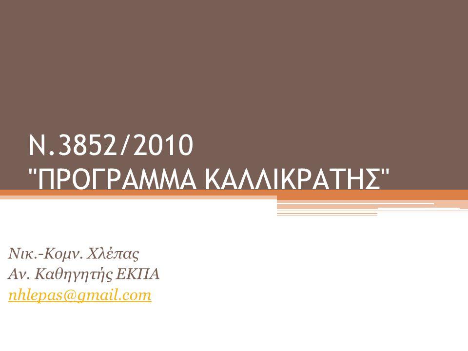 Ν.3852/2010 ΠΡΟΓΡΑΜΜΑ ΚΑΛΛΙΚΡΑΤΗΣ Νικ.-Κομν. Χλέπας Αν. Καθηγητής ΕΚΠΑ nhlepas@gmail.com