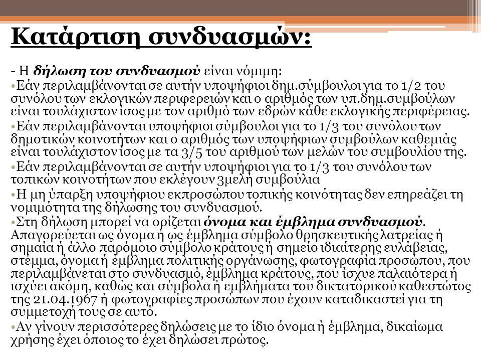 Κατάρτιση συνδυασμών: - Η δήλωση του συνδυασμού είναι νόμιμη: Εάν περιλαμβάνονται σε αυτήν υποψήφιοι δημ.σύμβουλοι για το 1/2 του συνόλου των εκλογικώ