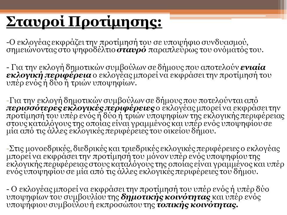 Σταυροί Προτίμησης: -Ο εκλογέας εκφράζει την προτίμησή του σε υποψήφιο συνδυασμού, σημειώνοντας στο ψηφοδέλτιο σταυρό παραπλεύρως του ονόματός του.