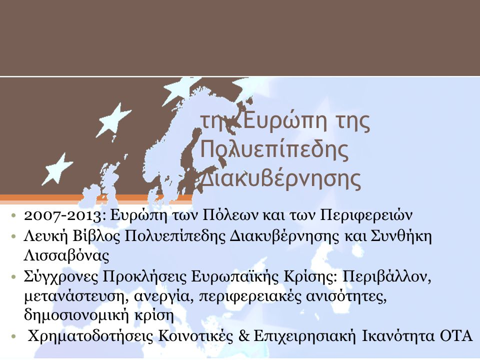 Το Πρόγραμμα Καλλικτης σ την Ευρώπη της Πολυεπίπεδης Διακυβέρνησης 2007-2013: Ευρώπη των Πόλεων και των Περιφερειών Λευκή Βίβλος Πολυεπίπεδης Διακυβέρνησης και Συνθήκη Λισσαβόνας Σύγχρονες Προκλήσεις Ευρωπαϊκής Κρίσης: Περιβάλλον, μετανάστευση, ανεργία, περιφερειακές ανισότητες, δημοσιονομική κρίση Χρηματοδοτήσεις Κοινοτικές & Επιχειρησιακή Ικανότητα ΟΤΑ