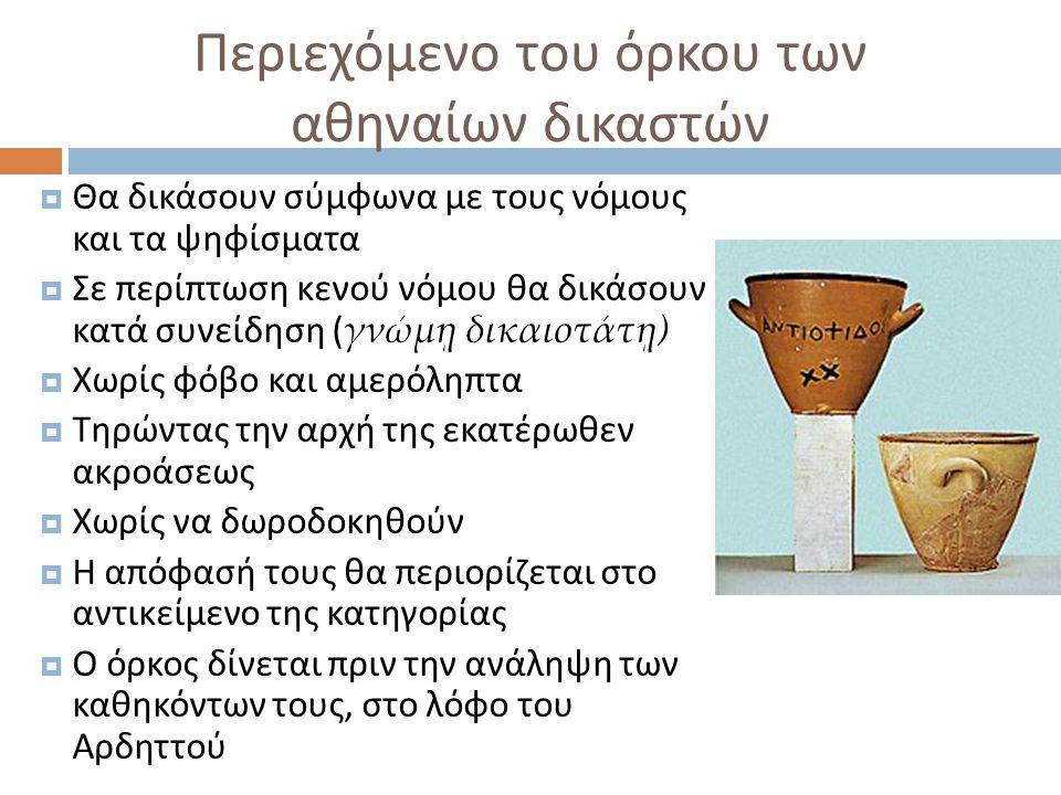 Περιεχόμενο του όρκου των αθηναίων δικαστών  Θα δικάσουν σύμφωνα με τους νόμους και τα ψηφίσματα  Σε περίπτωση κενού νόμου θα δικάσουν κατά συνείδησ