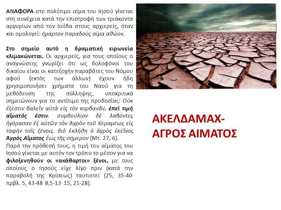 ΑΝΑΦΟΡΑ στο πολύτιμο αίμα του Ιησού γίνεται στη συνέχεια κατά την επιστροφή των τριάκοντα αργυρίων από τον Ιούδα στους αρχιερείς, όταν και ομολογεί: ή