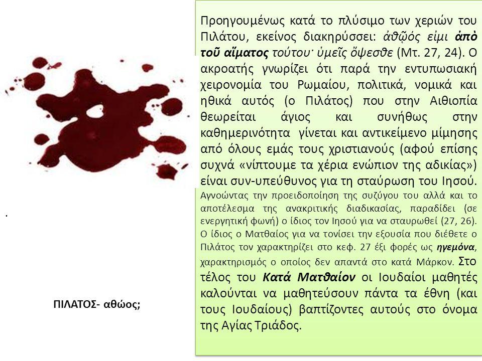 Προηγουμένως κατά το πλύσιμο των χεριών του Πιλάτου, εκείνος διακηρύσσει: ἀθῷός εἰμι ἀπὸ τοῦ αἵματος τούτου· ὑμεῖς ὄψεσθε (Μτ.