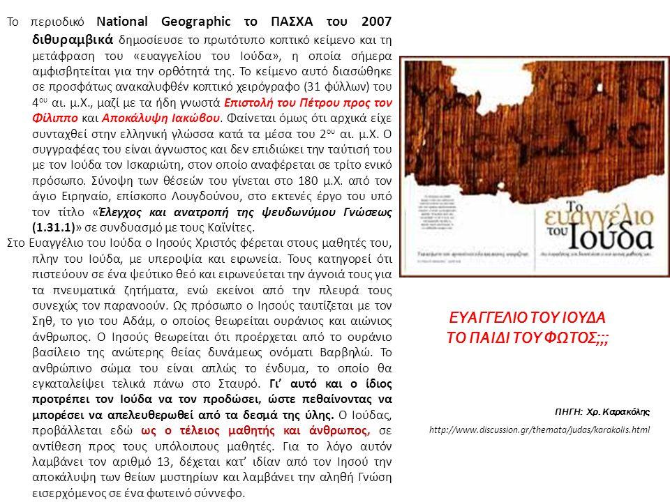 Το περιοδικό National Geographic το ΠΑΣΧΑ του 2007 διθυραμβικά δημοσίευσε το πρωτότυπο κοπτικό κείμενο και τη μετάφραση του «ευαγγελίου του Ιούδα», η