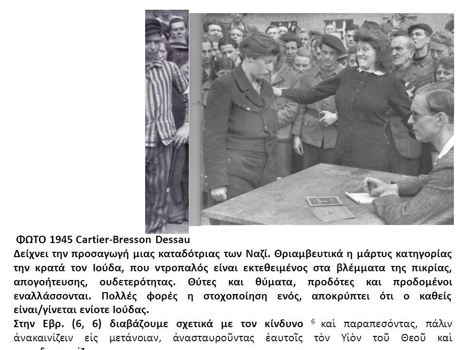 ΦΩΤΟ 1945 Cartier-Bresson Dessau Δείχνει την προσαγωγή μιας καταδότριας των Ναζί. Θριαμβευτικά η μάρτυς κατηγορίας την κρατά τον Ιούδα, που ντροπαλός