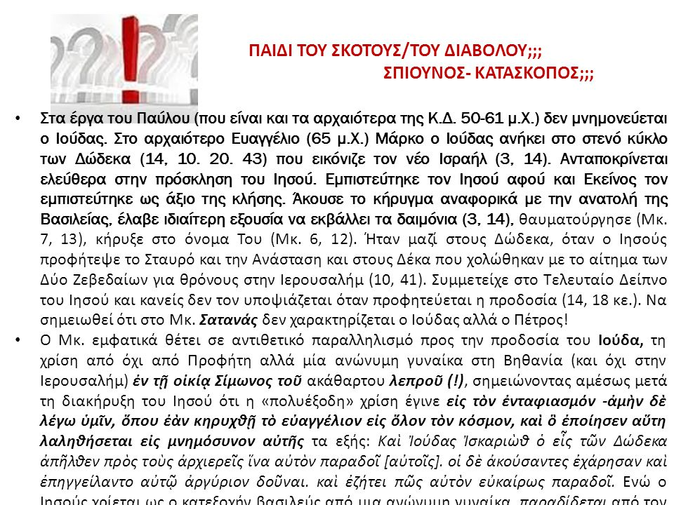 Στα έργα του Παύλου (που είναι και τα αρχαιότερα της Κ.Δ. 50-61 μ.Χ.) δεν μνημονεύεται ο Ιούδας. Στο αρχαιότερο Ευαγγέλιο (65 μ.Χ.) Μάρκο ο Ιούδας ανή
