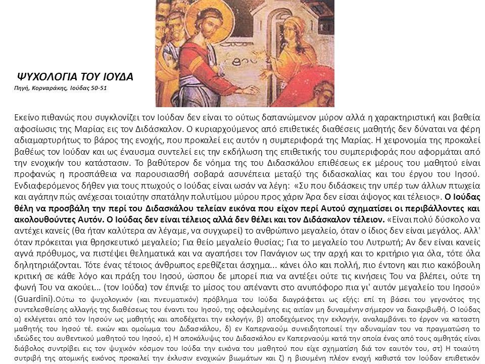 ΨΥΧΟΛΟΓΙΑ ΤΟΥ ΙΟΥΔΑ Πηγή, Κορναράκης, Ιούδας 50-51 Εκείνο πιθανώς που συγκλονίζει τον Ιούδαν δεν είναι το ούτως δαπανώμενον μύρον αλλά η χαρακτηριστική και βαθεία αφοσίωσις της Μαρίας εις τον Διδάσκαλον.