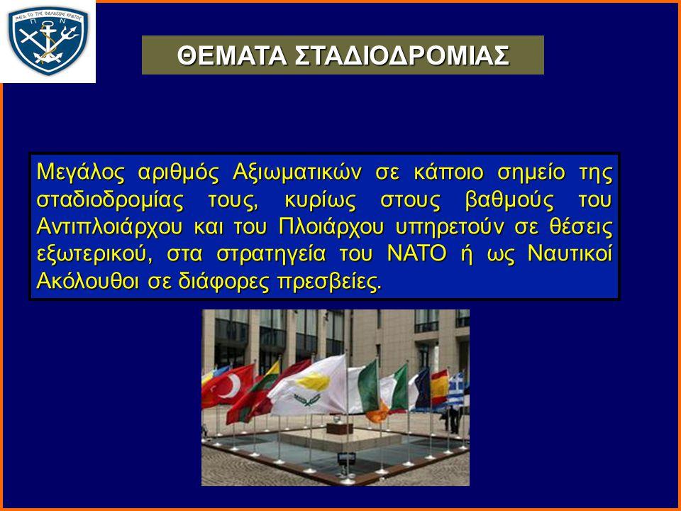 Μεγάλος αριθμός Αξιωματικών σε κάποιο σημείο της σταδιοδρομίας τους, κυρίως στους βαθμούς του Αντιπλοιάρχου και του Πλοιάρχου υπηρετούν σε θέσεις εξωτερικού, στα στρατηγεία του ΝΑΤΟ ή ως Ναυτικοί Ακόλουθοι σε διάφορες πρεσβείες.