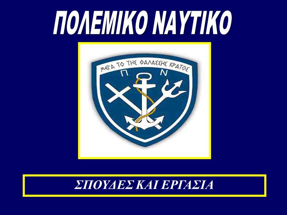 Οι απόφοιτοι της ΣΜΥΝ συμμετέχουν επίσης σε διάφορα σχολεία του εξωτερικού, σχετικά με την ειδικότητά τους, μικρότερης όμως διάρκειας από αυτά των Αξιωματικών.