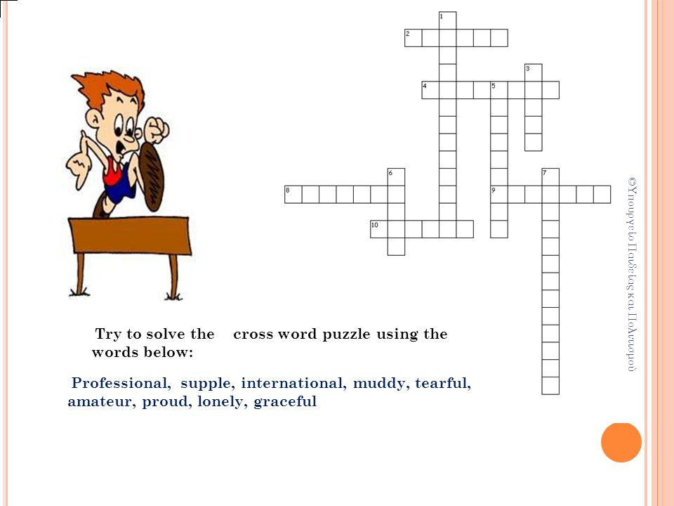 Try to solve the cross word puzzle using the words below: Professional, supple, international, muddy, tearful, amateur, proud, lonely, graceful ©Υπουργείο Παιδείας και Πολιτισμού