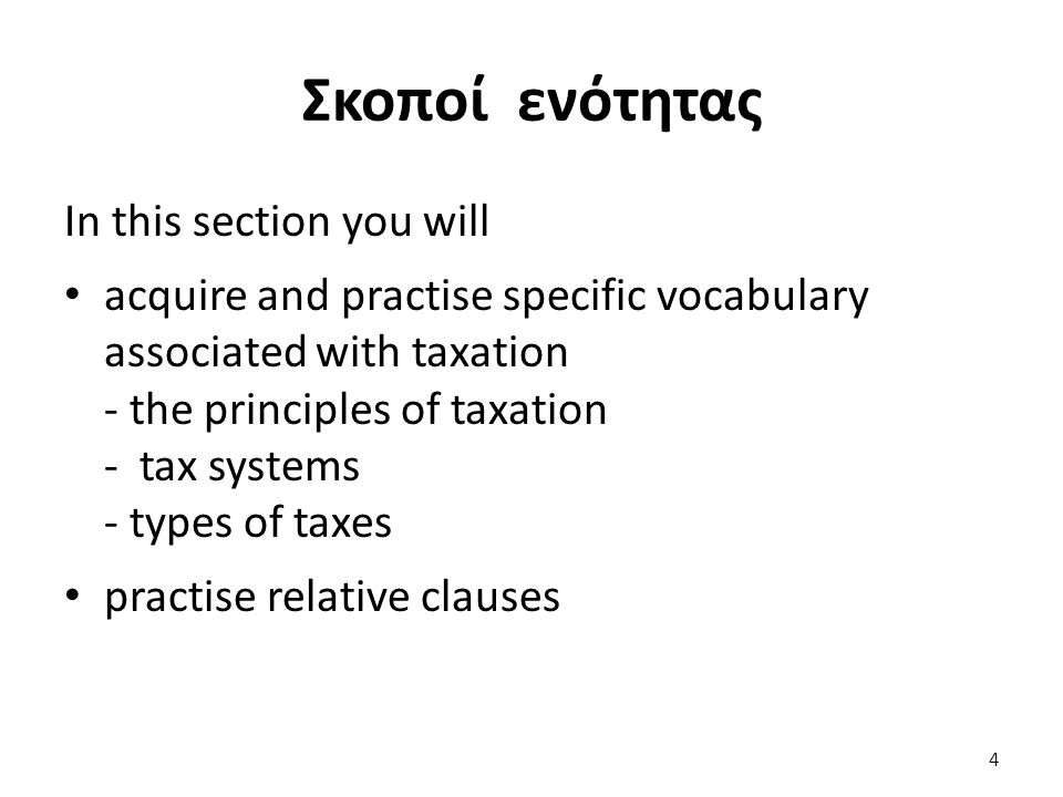 Σκοποί ενότητας In this section you will acquire and practise specific vocabulary associated with taxation - the principles of taxation - tax systems