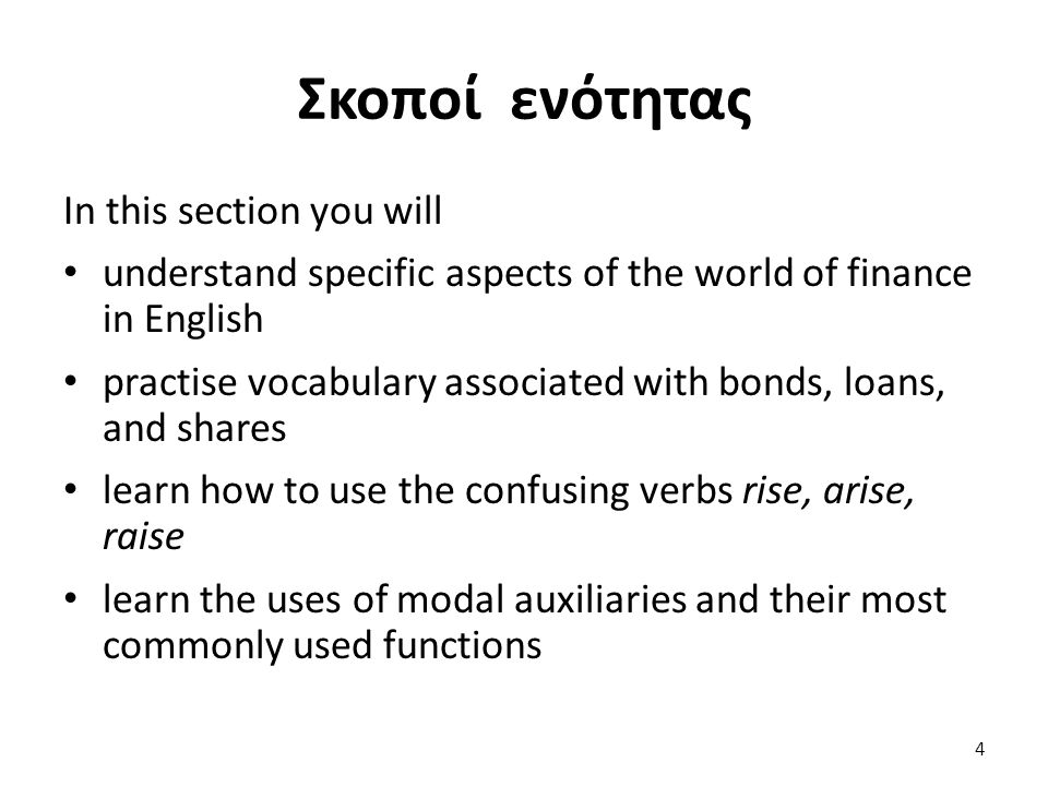 Σκοποί ενότητας In this section you will understand specific aspects of the world of finance in English practise vocabulary associated with bonds, loa