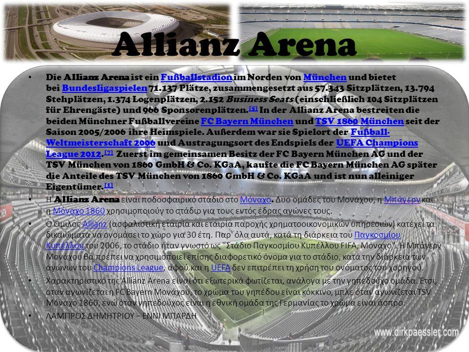 Allianz Arena Die Allianz Arena ist ein Fußballstadion im Norden von München und bietet bei Bundesligaspielen 71.137 Plätze, zusammengesetzt aus 57.343 Sitzplätzen, 13.794 Stehplätzen, 1.374 Logenplätzen, 2.152 Business Seats (einschließlich 104 Sitzplätzen für Ehrengäste) und 966 Sponsorenplätzen.